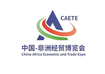 The 1st China-Africa Economic and Trade Expo Held in Changsha